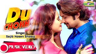 HD Music Video 2018 | Du Chokh | by Sajib Hossain Shobuj | ft Dip Chowdhury, Boby,  Shimul