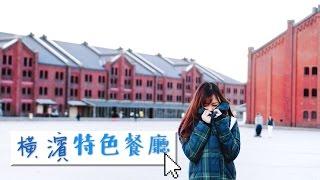 日本橫濱特色餐廳、三溪園、紅磚倉庫 Ep.2