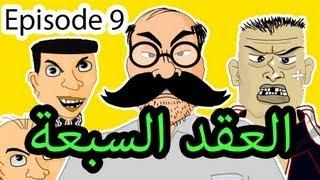 حكايات بوزبال الحلقة 9 - العقد السبعة - Bouzebal EP 9