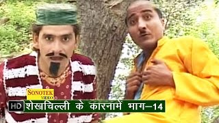 Shekhachilli Ke Karname V0l 14 || शेखचिल्ली के कारनामें भाग 14 || Hindi Comedy Funny Movies Film