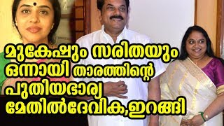 മുകേഷും സരിതയും ഒന്നായി,പുതിയഭാര്യ മേതിൽ ദേവിക,ഇറങ്ങി | Mukesh first wife saritha is back