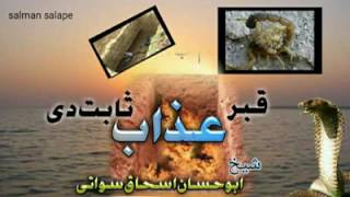 Pashto bayan پشتو بیان qaber azab by shaikh abu hassan ishaq swati