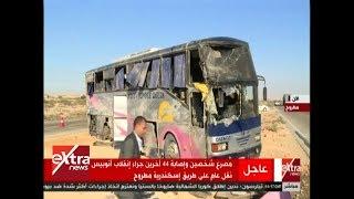 غرفة الأخبار | مصرع شخصين وإصابة 44 آخرين جراء إنقلاب أتوبيس على طريق إسكندرية ـ مطروح