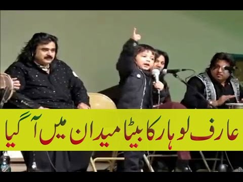 Son of Arif Lohar  Singing a Punjabi song   Best Pakistani Children Songs 2017