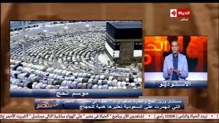 الحياة في مصر | تصريحات هامة من المتحدث باسم وزارة الحج والعمرة السعودية قبيل وقفة عرفات