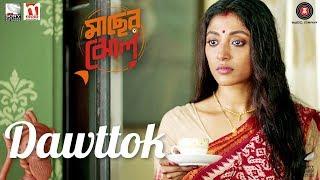 Dawttok - Maacher Jhol | Ritwick Chakraborty & Paoli Dam | Anupam Roy