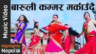 Aayo Teej   New Nepali Teej Special Song 2017/2074   Selina Kunwar