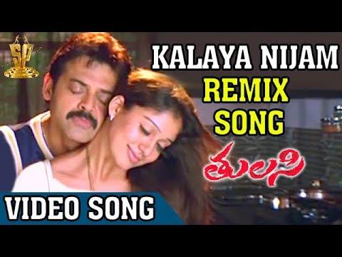 Xxx Mp4 Tulasi Movie Video Songs Kalaya Nijam Remix Song Venkatesh Nayanthara Boyapati Srinu DSP 3gp Sex