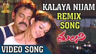 Tulasi Movie Video Songs | Kalaya Nijam Remix Song | Venkatesh | Nayanthara | Boyapati Srinu | DSP
