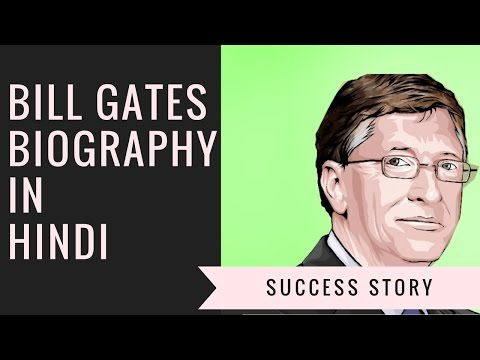 Bill Gates Biography in Hindi   Bill Gates Success Story in Hindi