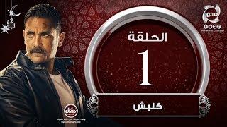 مسلسل كلبش - HD - الحلقة  الأولى -  بطولة أمير كراراه |  Kalabsh- Episode 1
