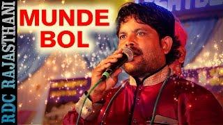 Munde Bol मुंडे बोल | Marwadi Live Bhajan 2016 | Devnarayan Bhagwan Song | Mangal Singh | HD Video
