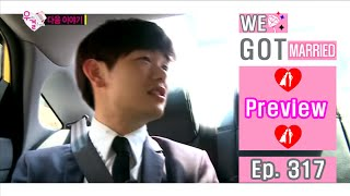 [Preview 따끈 예고] 20160416 We got Married4 우리 결혼했어요 - EP.317