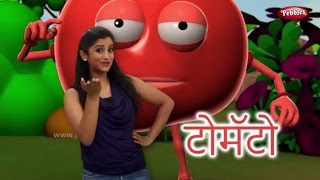 Marathi Rhymes For Children With Actions | Tomato Rhyme | मराठी बालगीत | Marathi Action Songs Kids