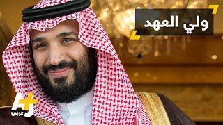 ولي عهد سعودي جديد: محمد بن سلمان