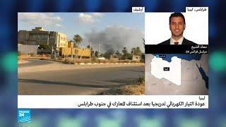 عودة التيار الكهربائي تدريجيا بعد استئناف المعارك في جنوب طرابلس