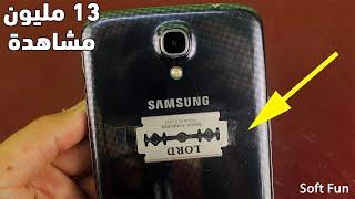 شاهد مالذي يحدث عند إضافة شفرة حلاقة إلى هاتفك !!
