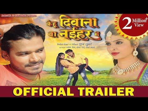 Xxx Mp4 Kehu Deewana Ba Naihar Me Official Trailer Pramod Premi Priyanka Maharaj केहू दिवाना बा नईहर में 3gp Sex