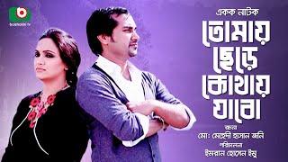 Bangle Romantic Natok | Tomay Chere Kothay Jabo | Shajol, Bindu, Shahriyar Shuvo, Rebeka.