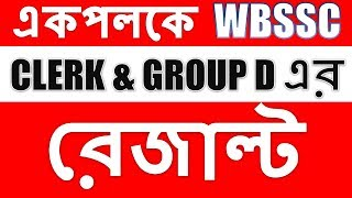 WBSSC Clerk & Group D Result 2017 With Cut Off Marks