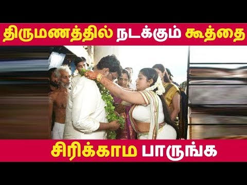 Xxx Mp4 திருமணத்தில் நடக்கும் கூத்தை சிரிக்காம பாருங்க Photo Gallery Tamil Seithigal Latest News 3gp Sex