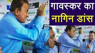 India vs Bangladesh Nidahas Final: Sunil Gavaskar's Nagin Dance; Watch Video । वनइंडिया हिंदी