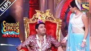Sargun Wants Kapil To Take Over A Kingdom | Comedy Circus Ke Ajoobe