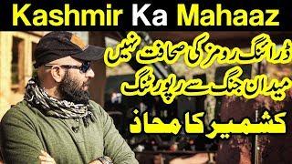 Mahaaz with Wajahat Saeed Khan - Kashmir Ka Mahaaz - 10 December 2017 - Dunya News