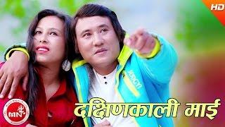 New Nepali Lok Dohori 2074 | Dachhinkali Mai - Biru Lama & Anita Khatri | Ft.Dev Tamang/Barsha Karki