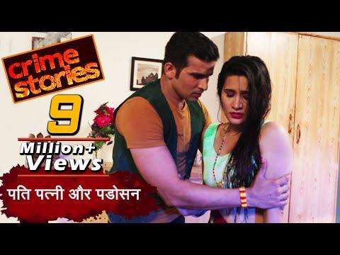 Xxx Mp4 पति पत्नी और पड़ोसन CRIME STORIES Ep 8 क्राइम स्टोरीज़ Pati Patni Aur Padosan 5th Oct 2018 3gp Sex
