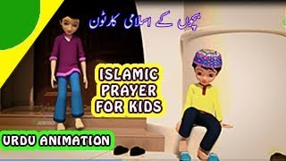 ISLAMIC PRAYER FOR KIDS : URDU ANIMATION