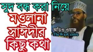 সুদ কিভাবে বন্ধ হয় শুনুন। Allama Delwar Hossain Saidi. Bangla Waz. Audio