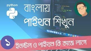 1. Python Tutorial Bangla - Installation and Introduction