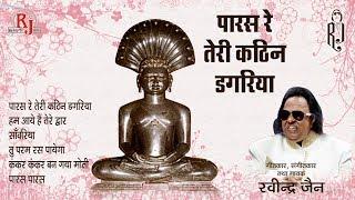 Paras Re Teri Kathin Dagariya | Jain Bhajan