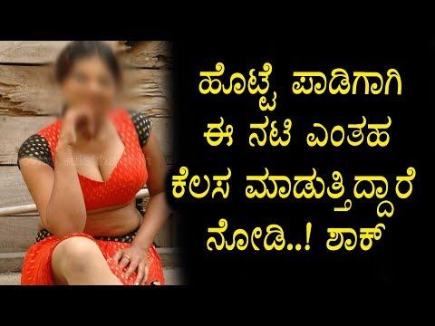 ಈ ನಟಿ ಹೊಟ್ಟೆಪಾಡಿಗಾಗಿ ಎಂತಹ ಕೆಲಸ ಮಾಡುತ್ತಿದ್ದಾರೆ ನೋಡಿ | Top Actress News | Top Kannada TV