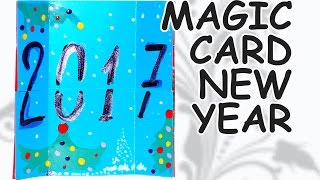 DIY Crafts - how to make magic card / new year card 2017 /  DIY beauty and easy