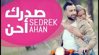 عبد الكريم حمدان - صدرك أحن (فيديو كليب) / Abdelkarim Hamdan - Sedrek Ahan [Official Music Video]