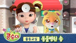 콩순이 동물병원 송 [콩순이의 율동교실 4기]