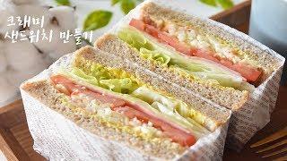 초간단한 샌드위치 만들기 / 봄 도시락에 제격!! 크래미 샌드위치 포장법까지!