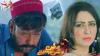 Pashto New HD 2017 Film Shahid Khan & Jahanger Khan - Dus Khushi Ba Mane 4K Film1st Teaser