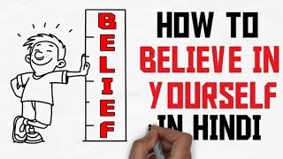 How To Believe In Yourself in Hindi | Inspirational video in Hindi by Lifegyan