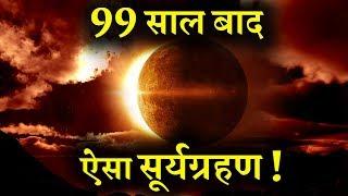आज रात 99 साल बाद लग रहा है ऐसा सूर्यग्रहण : जानिए कैसा होगा प्रभाव ? INDIA NEWS VIRAL