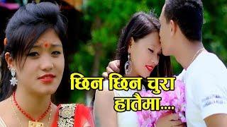 छिन छिन चुरा हातैमा || New Nepali Lok Dohori 2074 || Prem Lamichhane Magar & Rama Thapa Magar