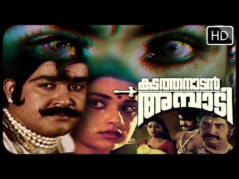 Kadathanadan Ambadi Malayalam Full Movie | Malayalam Online Movies | Full movie malayalam