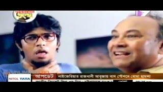 Otopor amra [Bangla Full Natok] (Pohela Boishakh Special)