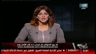 هرى السوشيال ميديا الأسبوع ده .. جواز عمرو دياب!