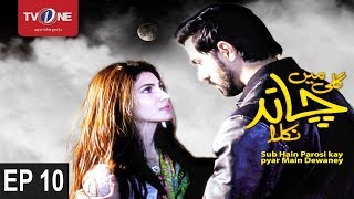 Gali Mein Chand Nikla  Episode 10 uploaded on 11-08-2017 633 views