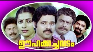 Malayalam Full Movie | OOHAKACHAVADAM | Balachandra Menon & Suhasini | Family Entertainment Movie