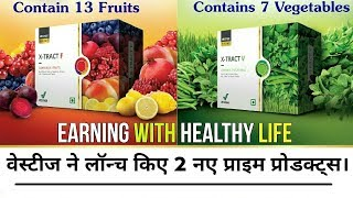 Products launched   Vestige Amazing Products for Healthy life   जानिये इनकी खासियत   Earning Options