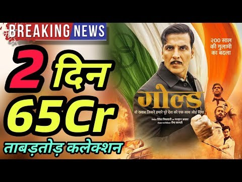 Xxx Mp4 Gold 2nd Day Record Breaking Box Office Collection Akshay Kumar Mouni Roy 3gp Sex
